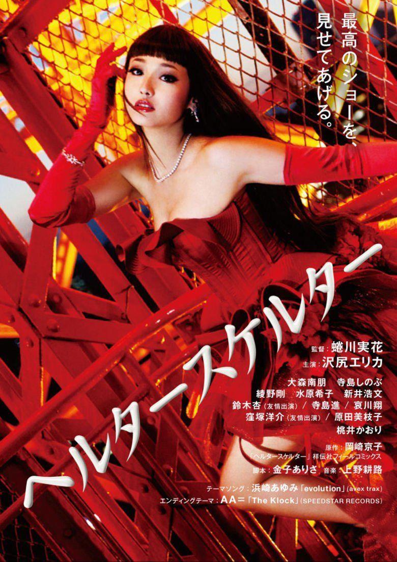 607e7875be5b1 Writer Kyoko Okazaki (manga), Arisa Kaneko (screenplay) Cast Erika Sawajiri  (Lilico), Kiko Mizuhara (Kozue Yoshikawa), Anne Suzuki (Kumi Hosuda), ...