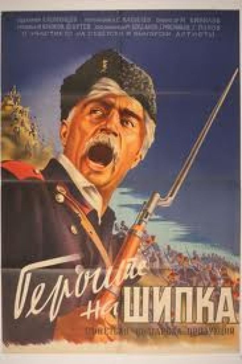 Heroes of Shipka movie poster