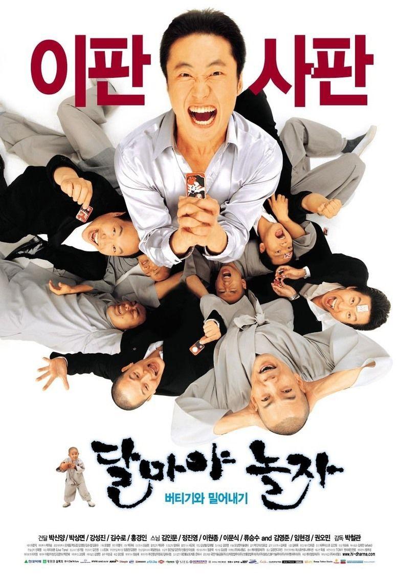 Hi! Dharma! movie poster
