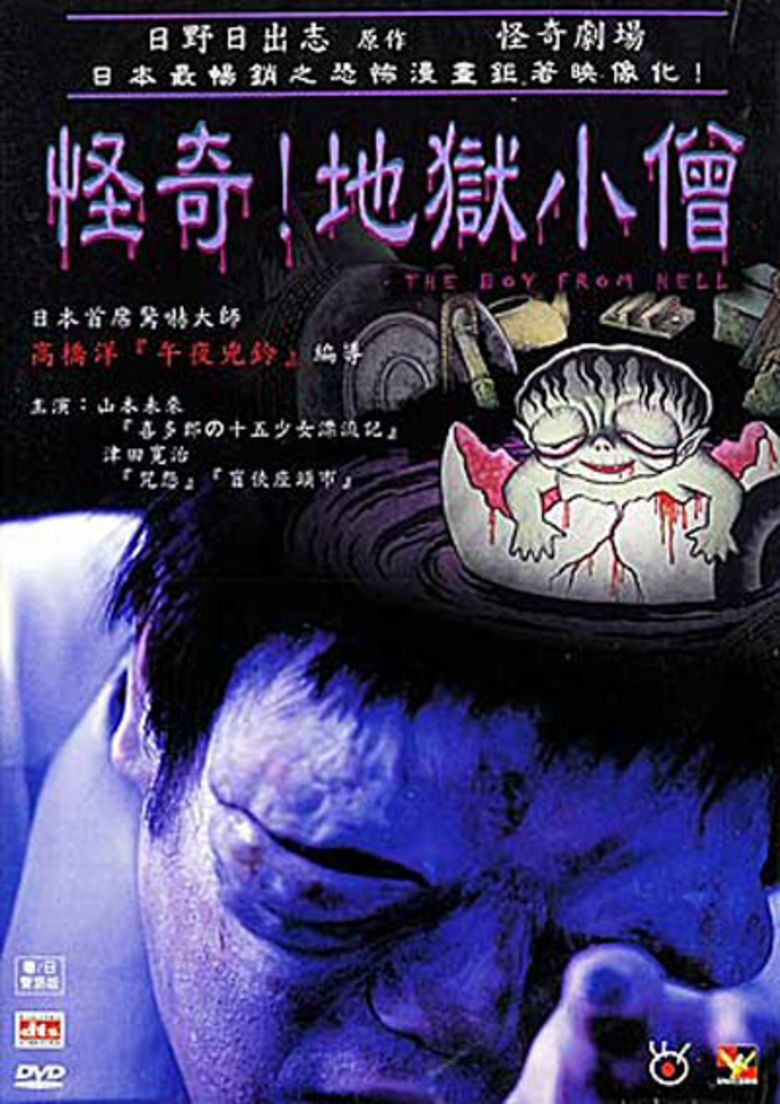Hideshi Hinos Theater of Horror movie poster