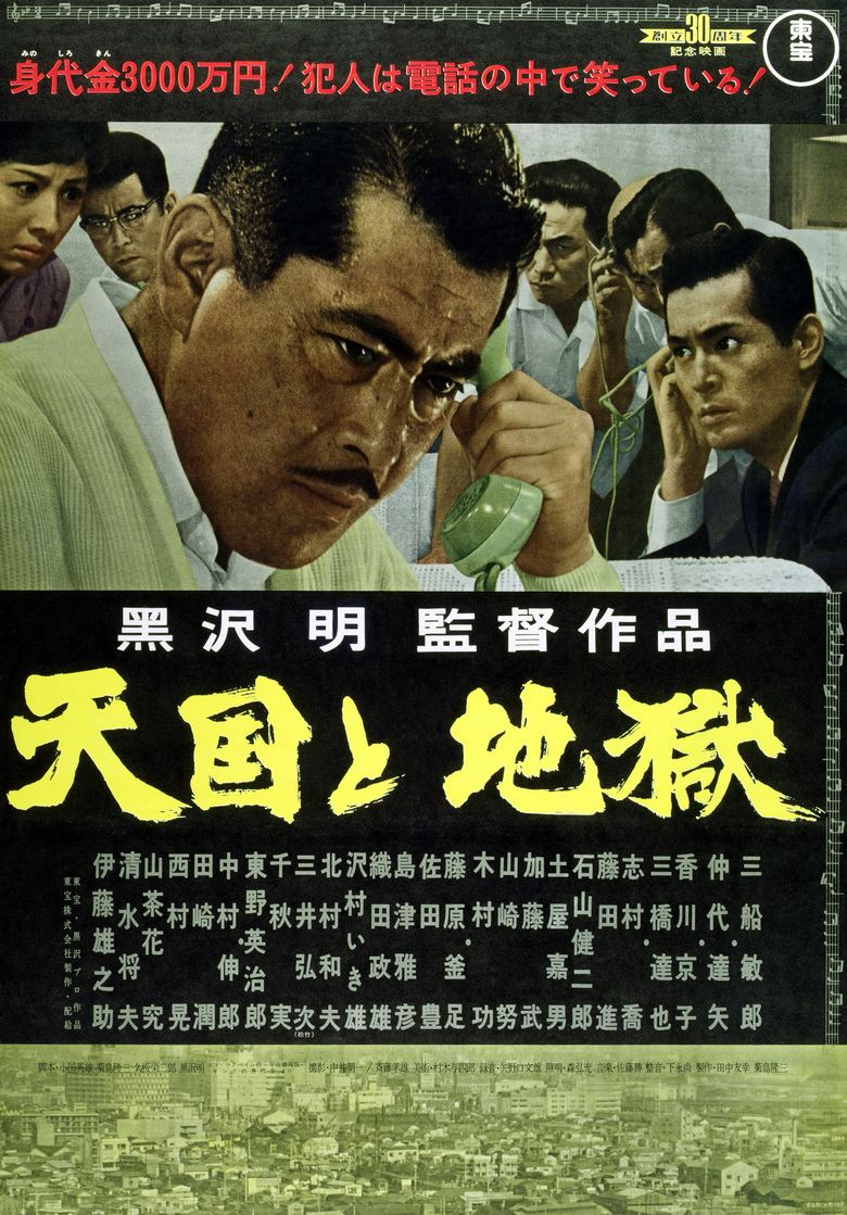 High and Low (1963 film) movie poster