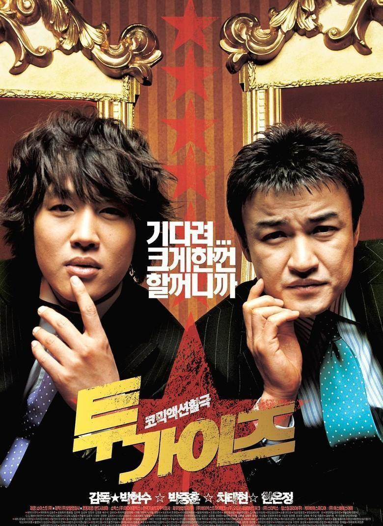 Highway Star (film) movie poster