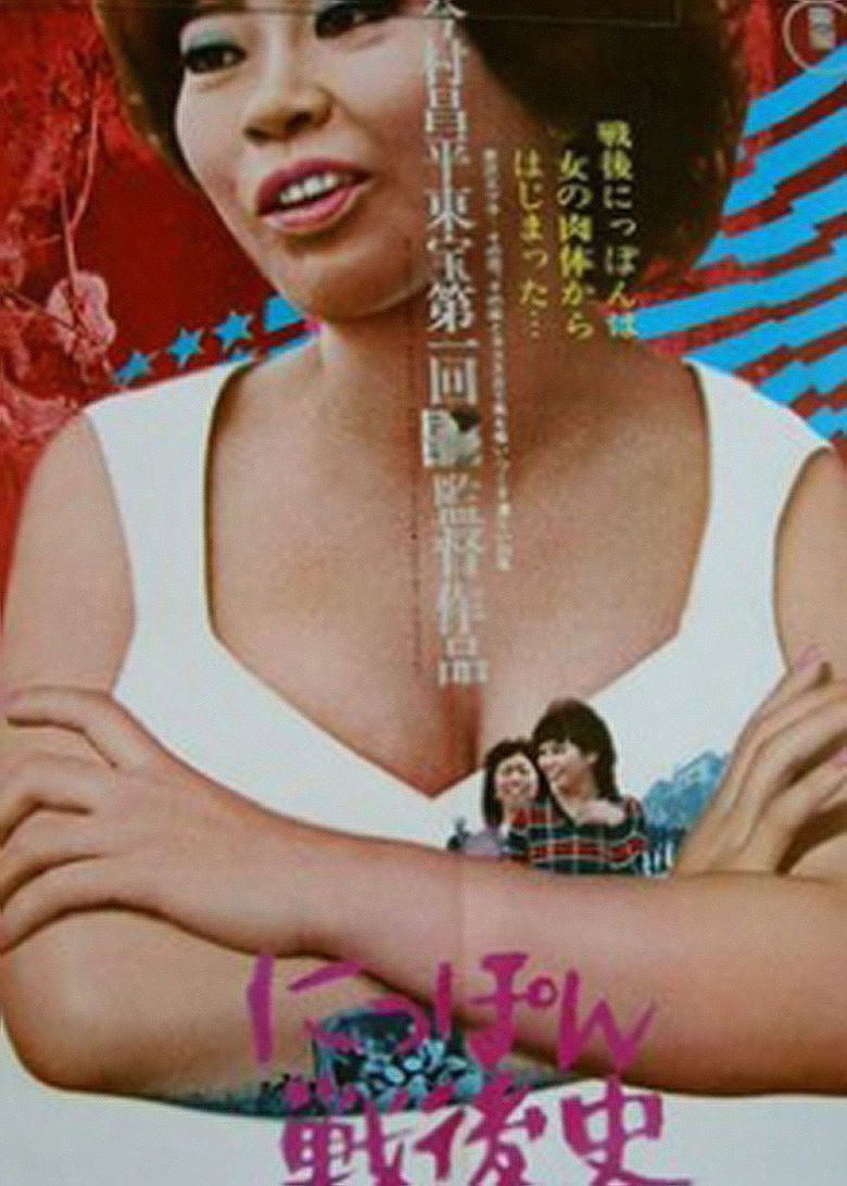 History of Postwar Japan as Told by a Bar Hostess movie poster