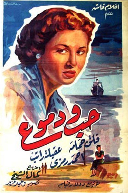 Hob wa Dumoo` movie poster