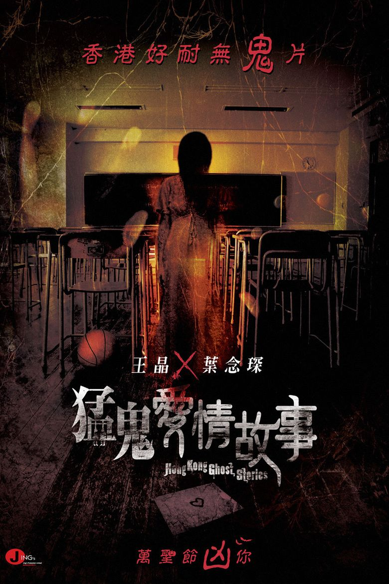 Hong Kong Ghost Stories - Alchetron, the free social