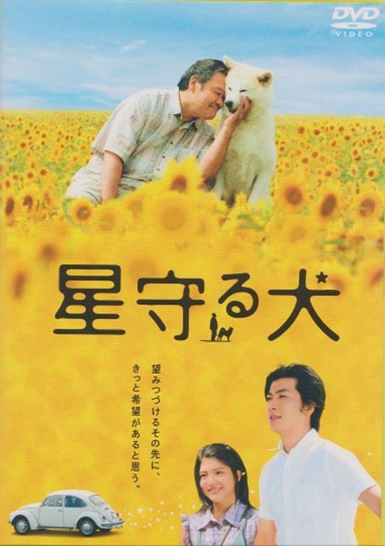 Hoshi Mamoru Inu movie poster
