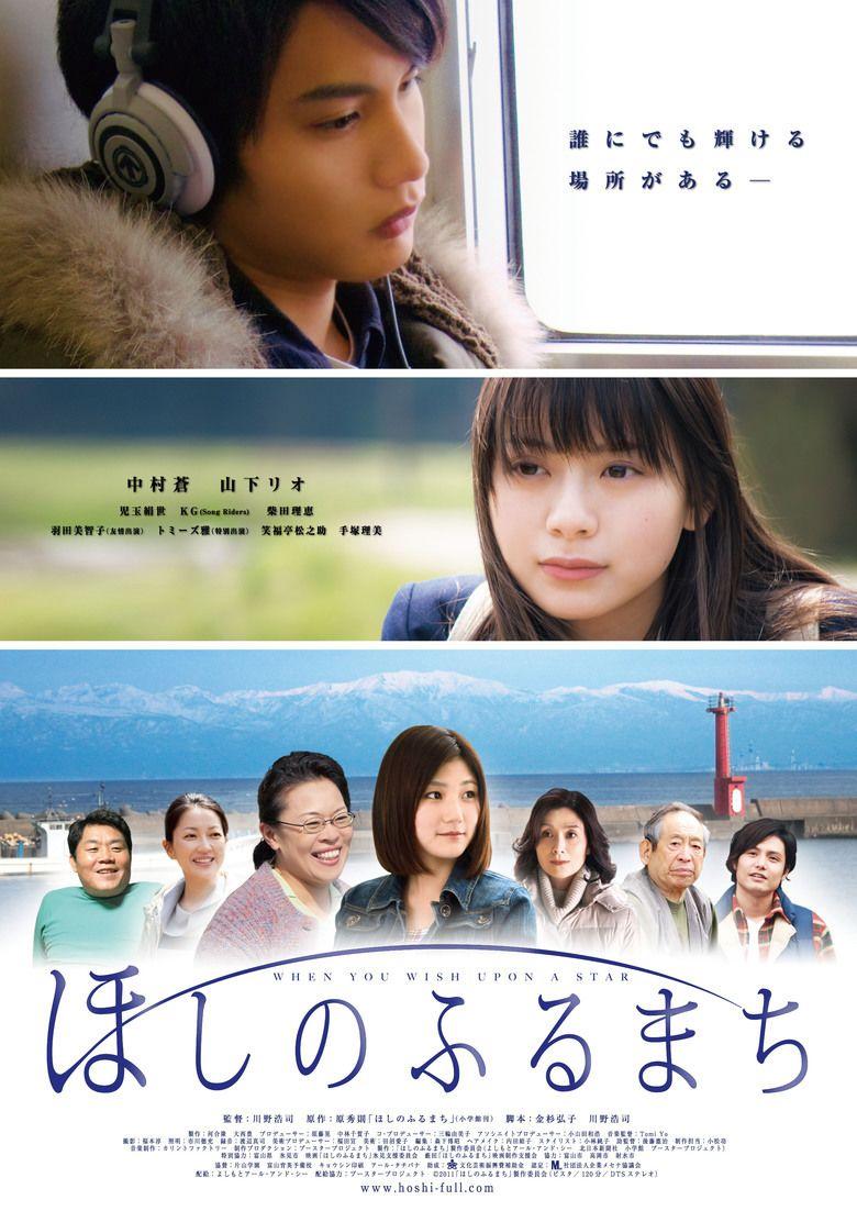 Hoshi no Furumachi (film) movie poster