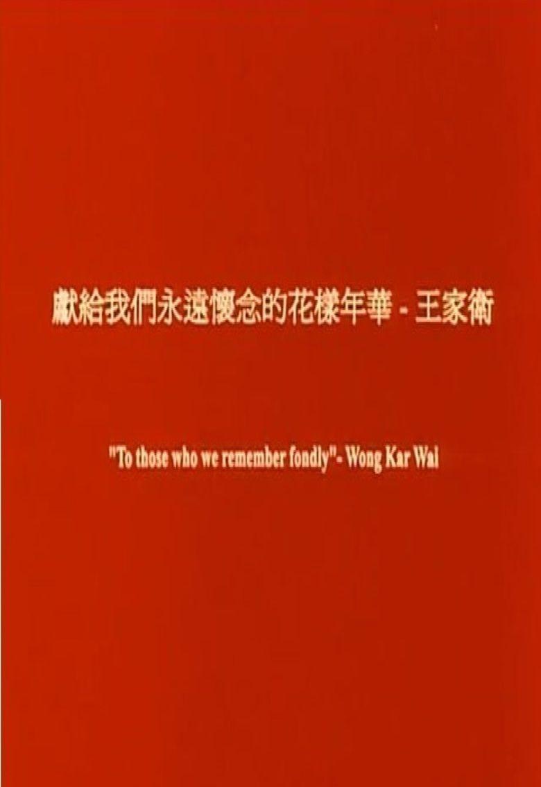 Hua Yang De Nian Hua movie poster