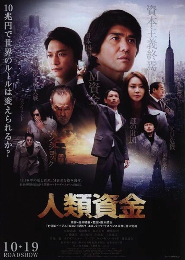 Human Trust movie poster