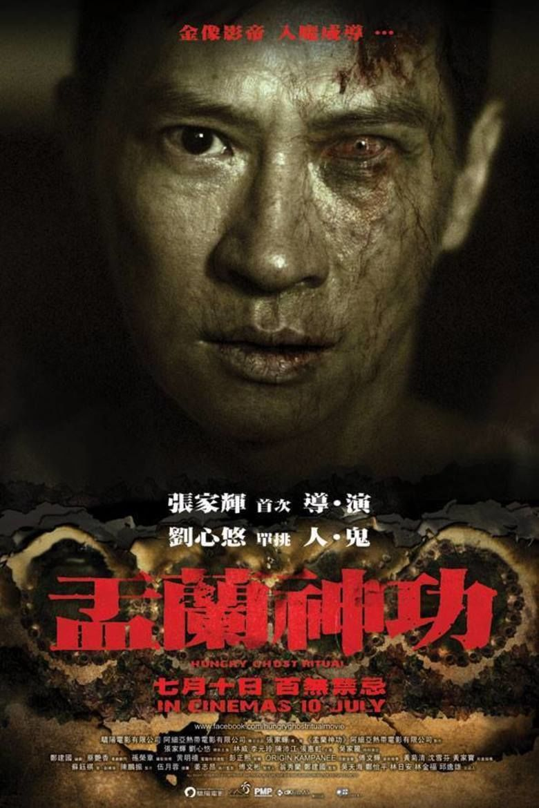 Hungry Ghost Ritual movie poster