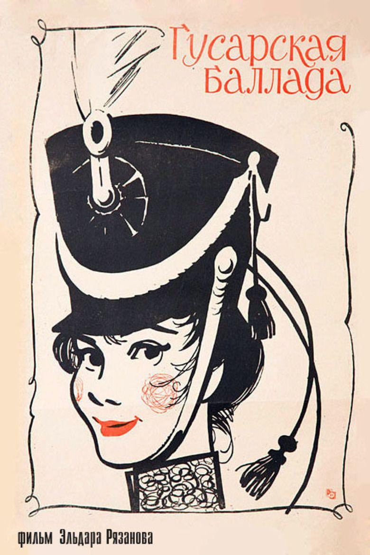 Hussar Ballad movie poster