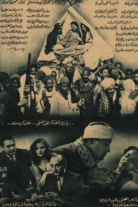 Ibn el Nil movie poster