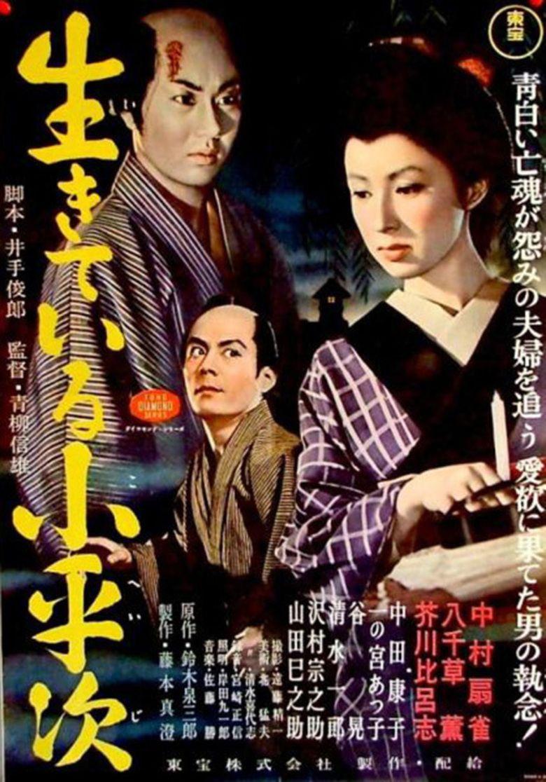 Ikiteiru Koheiji movie poster