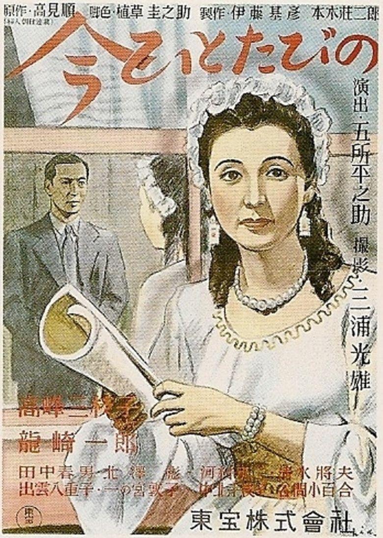 Ima Hitotabi no movie poster