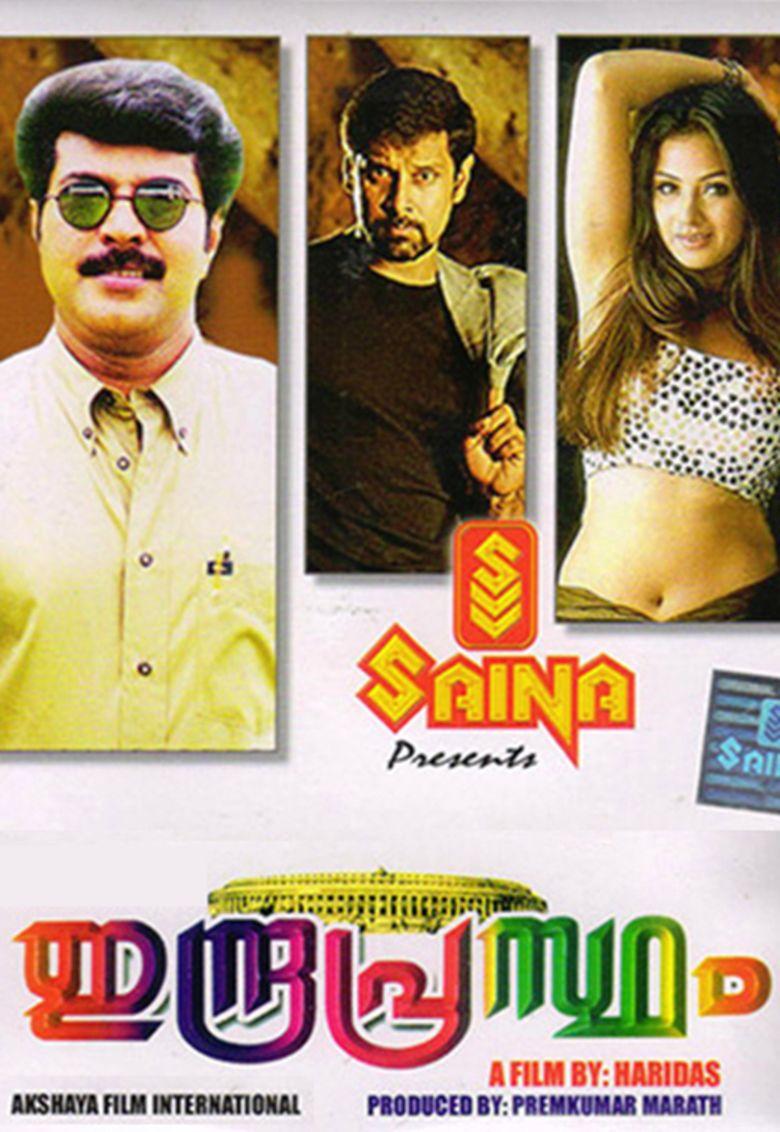 Indraprastham (film) movie poster
