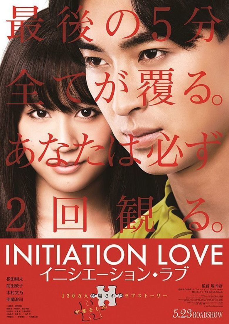Initiation Love movie poster