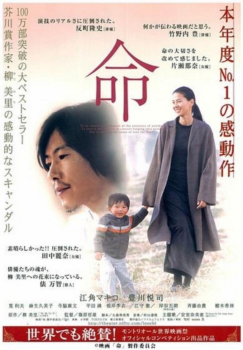 Inochi movie poster