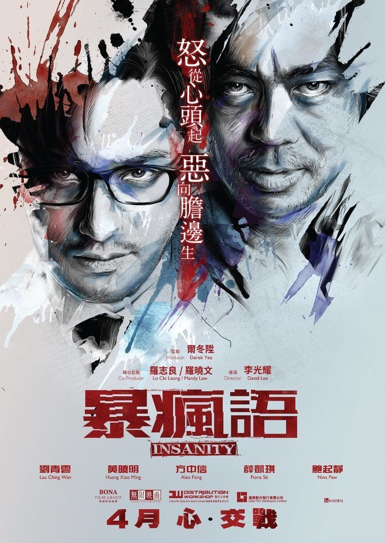 Insanity (film) movie poster
