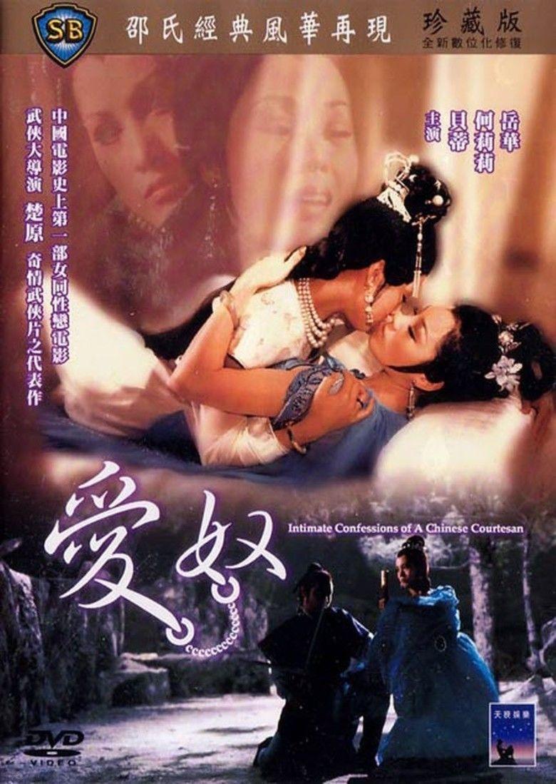 คำสารภาพที่ลึกซึ้งของโปสเตอร์ภาพยนตร์ Courtesy ของจีน
