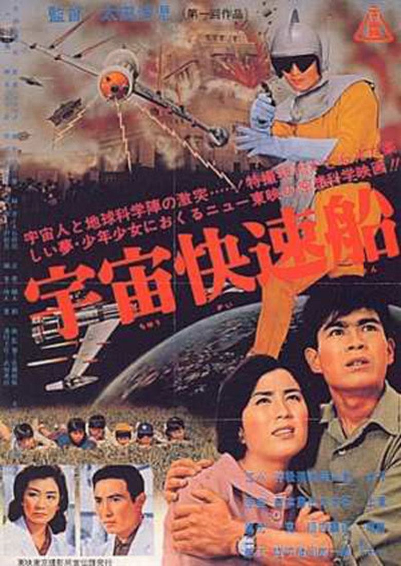 Invasion of the Neptune Men movie poster