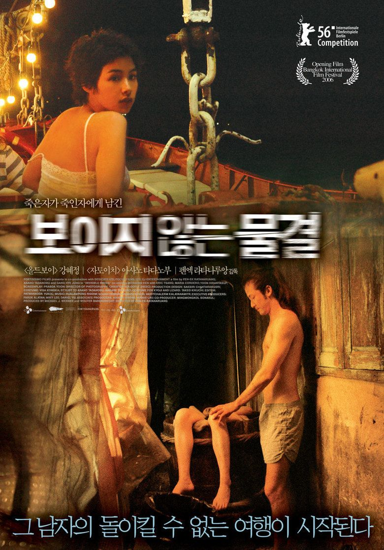 Invisible Waves movie poster