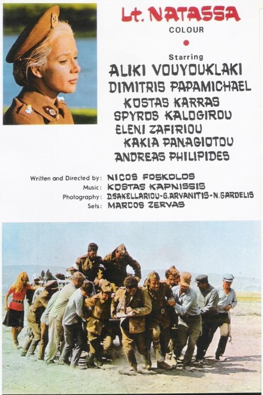 Ipolochagos Natassa movie poster