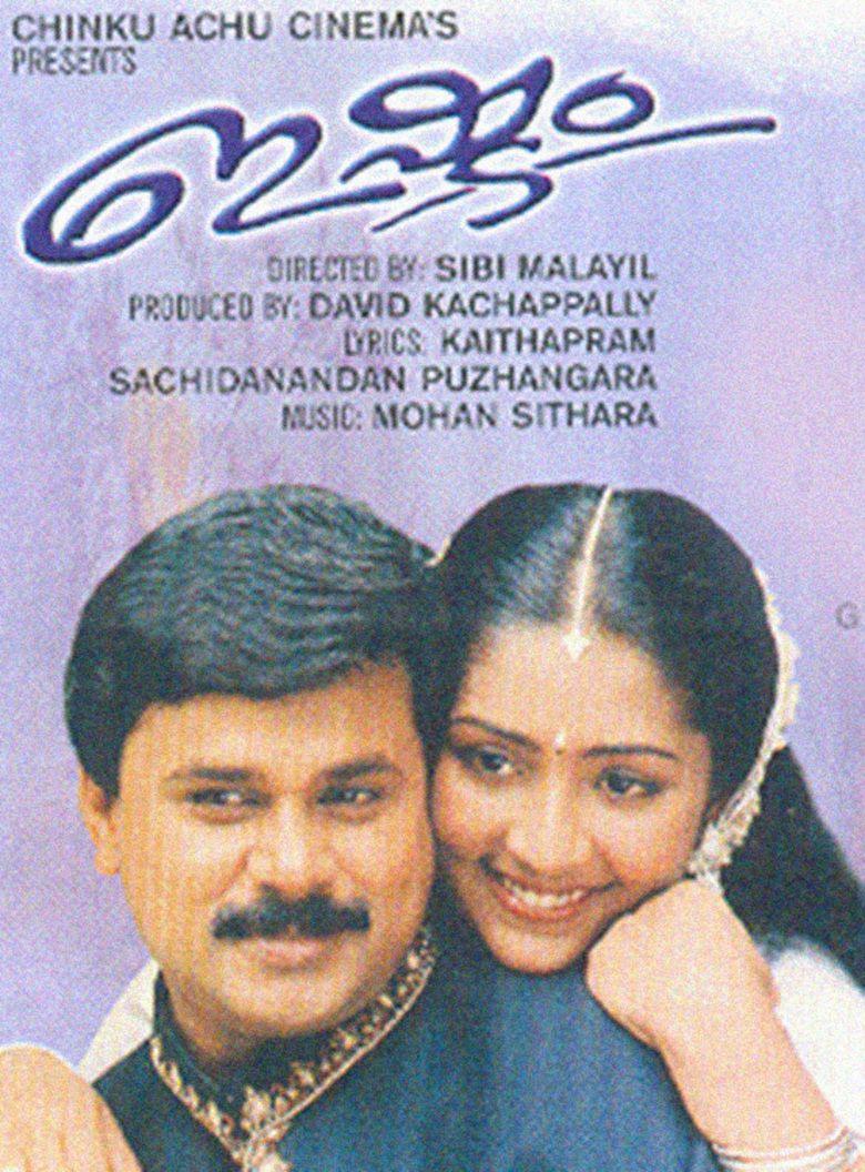 Ishtam (2001 Malayalam film) movie poster