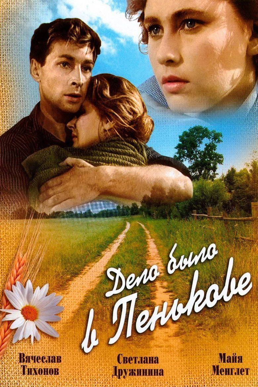 It Happened in Penkovo movie poster