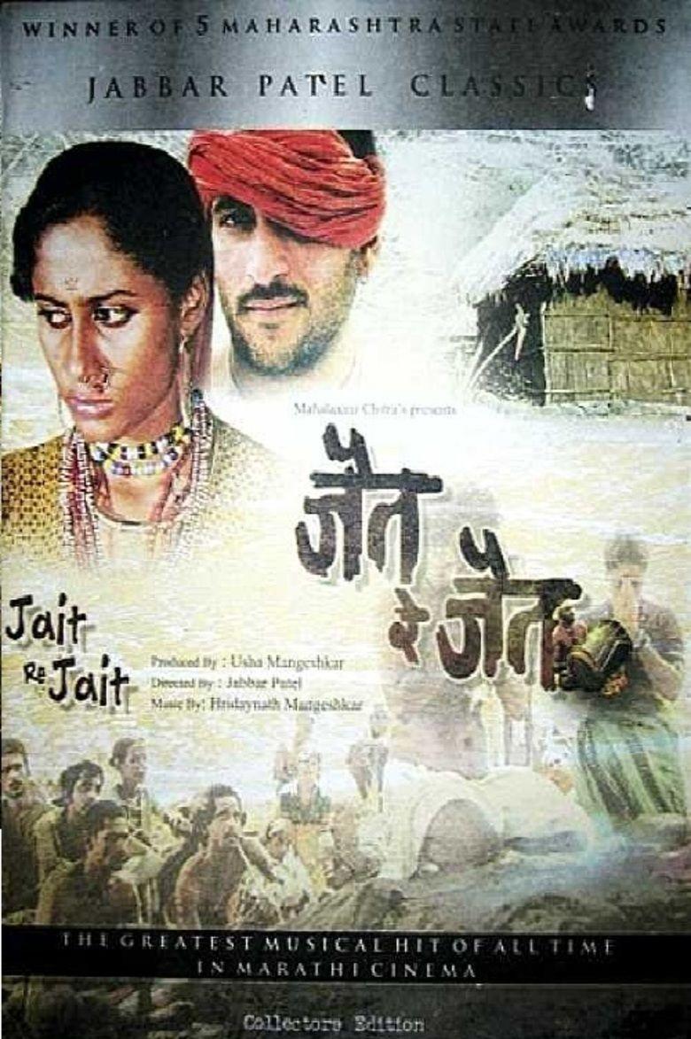 Jait Re Jait movie poster