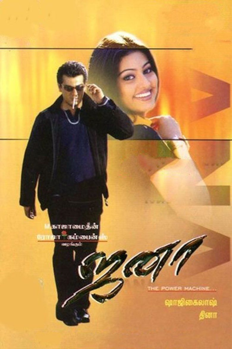 Jana (film) movie poster