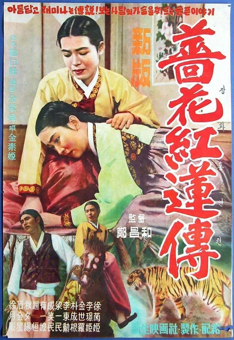 Janghwa Hongryeon jeon (1956 film) movie poster