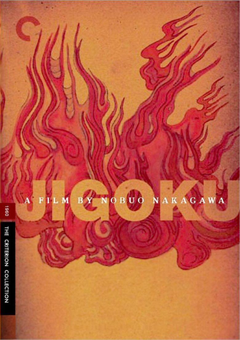 Jigoku (film) movie poster