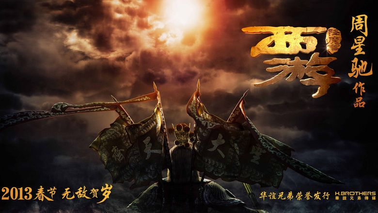 Journey to the West: Conquering the Demons movie scenes