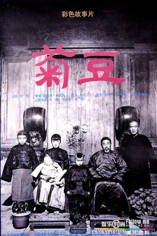Ju Dou movie poster