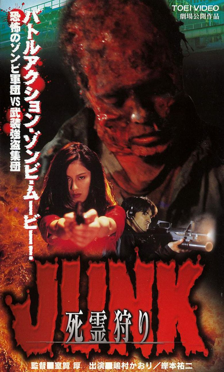 Junk (film) movie poster