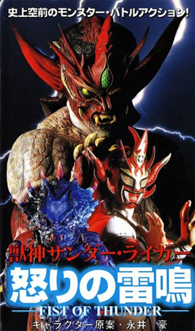 Jushin Thunder Liger: Fist of Thunder movie poster