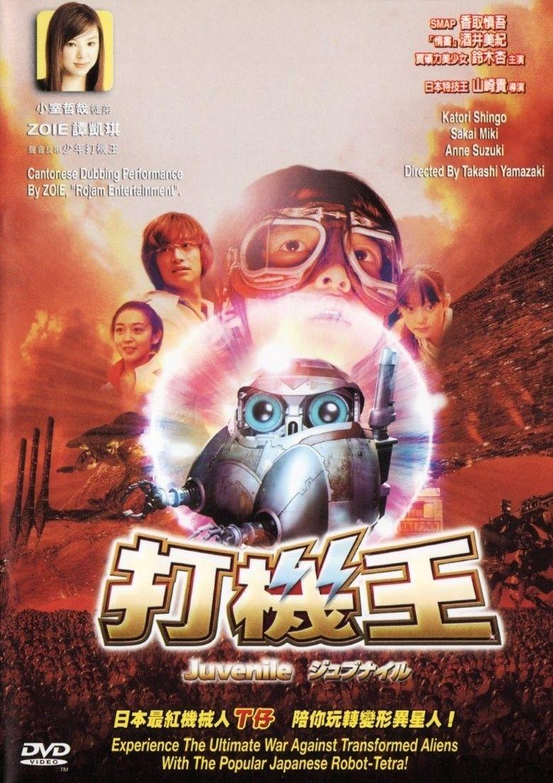 Juvenile (film) movie poster
