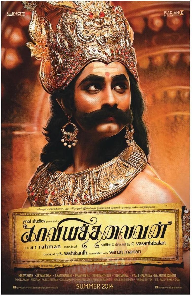Kaaviya Thalaivan (2014 film) movie poster