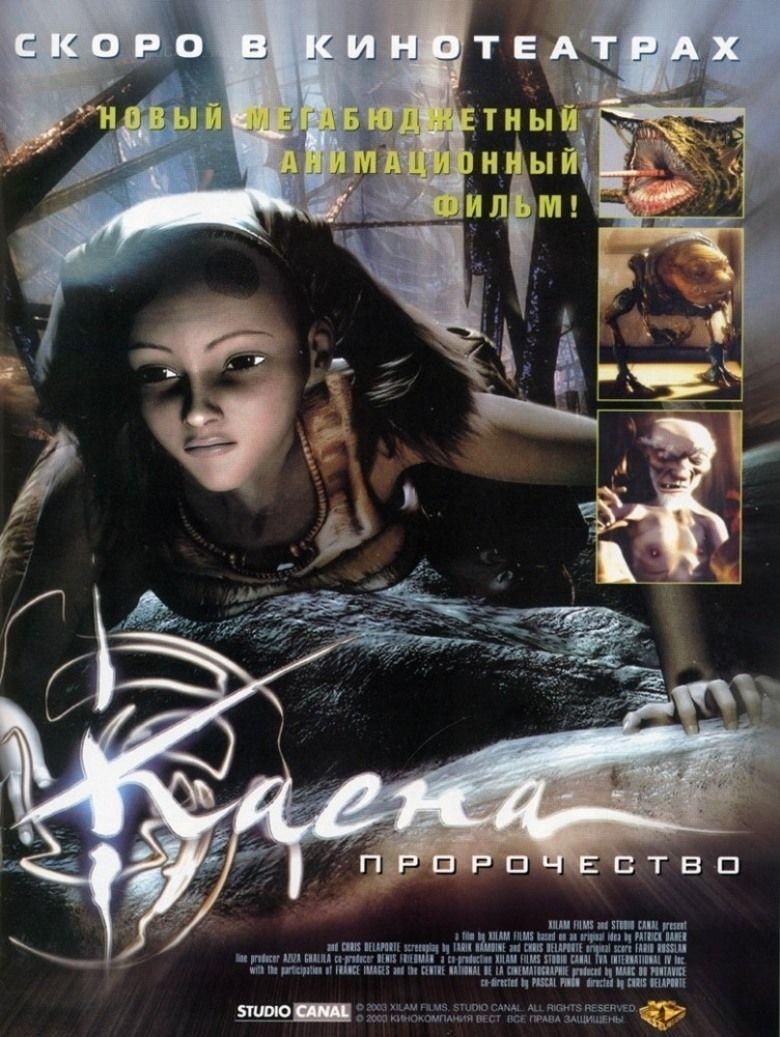 Kaena: The Prophecy movie poster