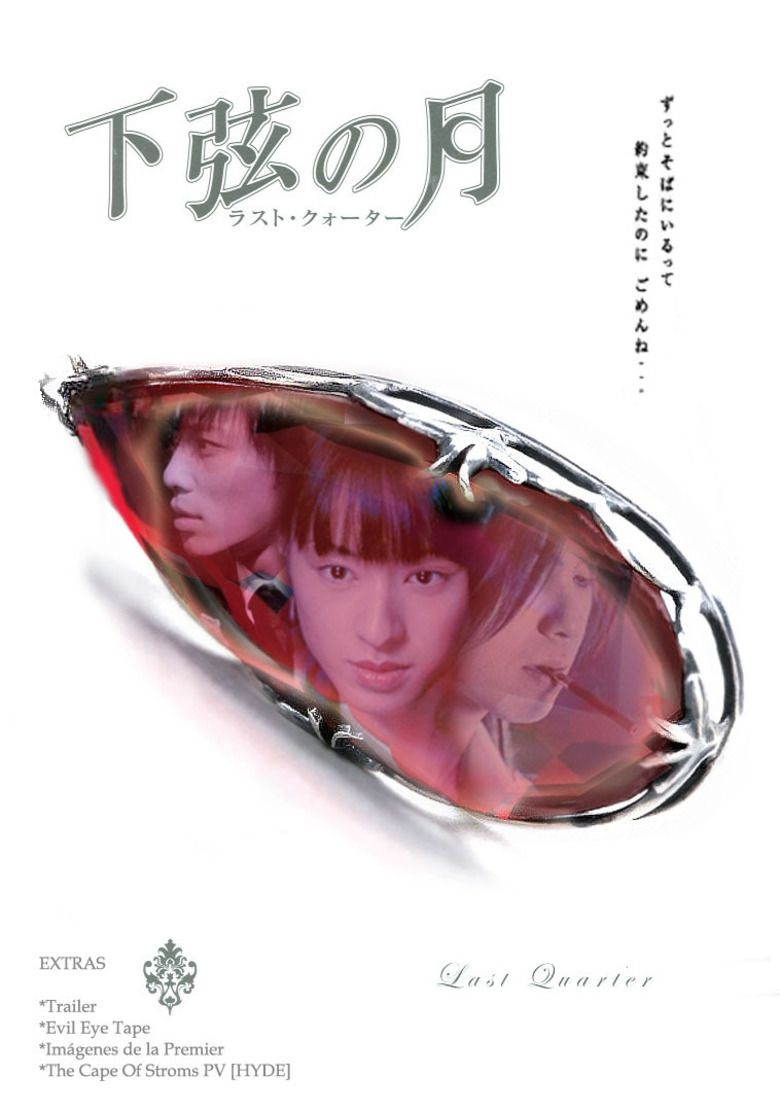 Kagen no Tsuki (film) movie poster