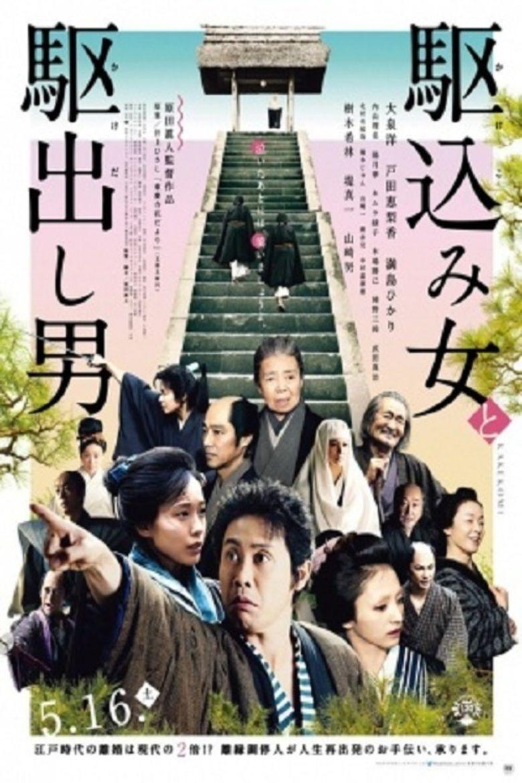 Kakekomi movie poster