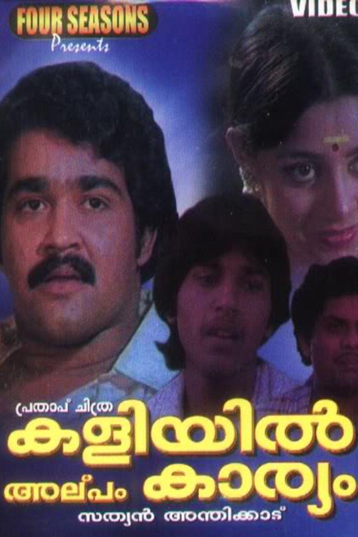 Kaliyil Alpam Karyam movie poster