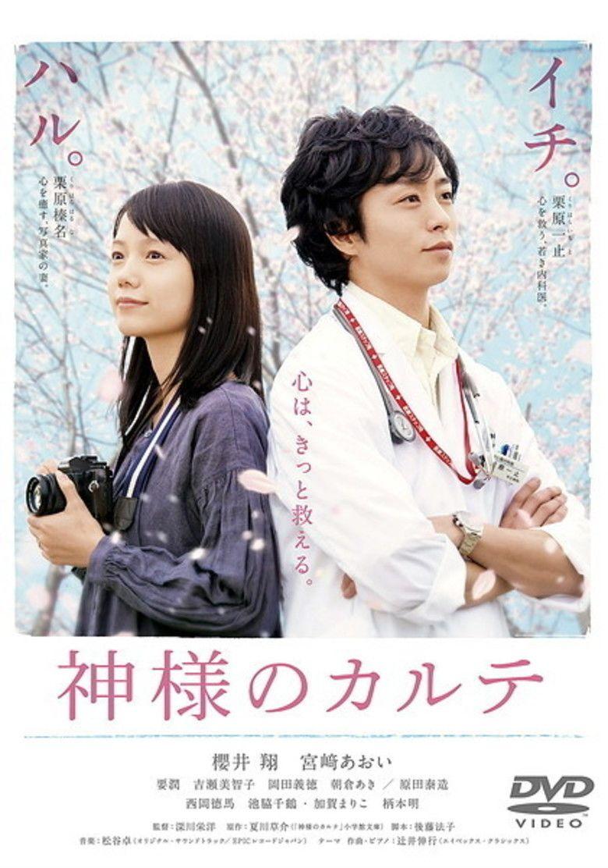 Kamisama no Karute movie poster