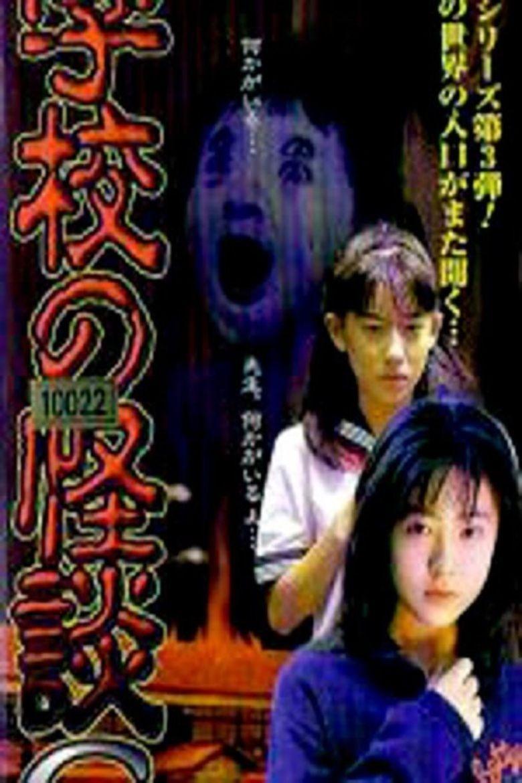 Katasumi and 4444444444 movie poster