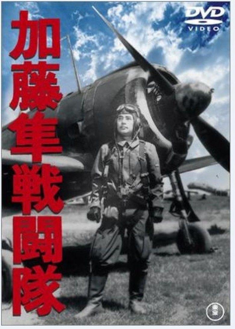 Kato hayabusa sento tai movie poster