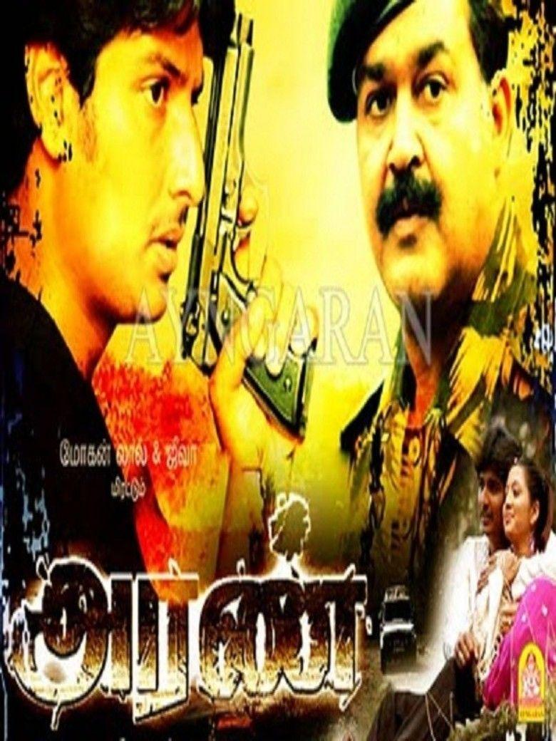 Keerthi Chakra (film) movie poster