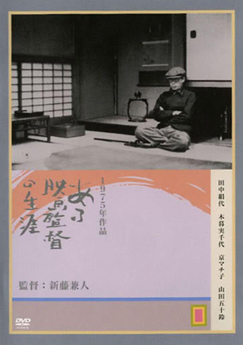 Kenji Mizoguchi: The Life of a Film Director movie poster