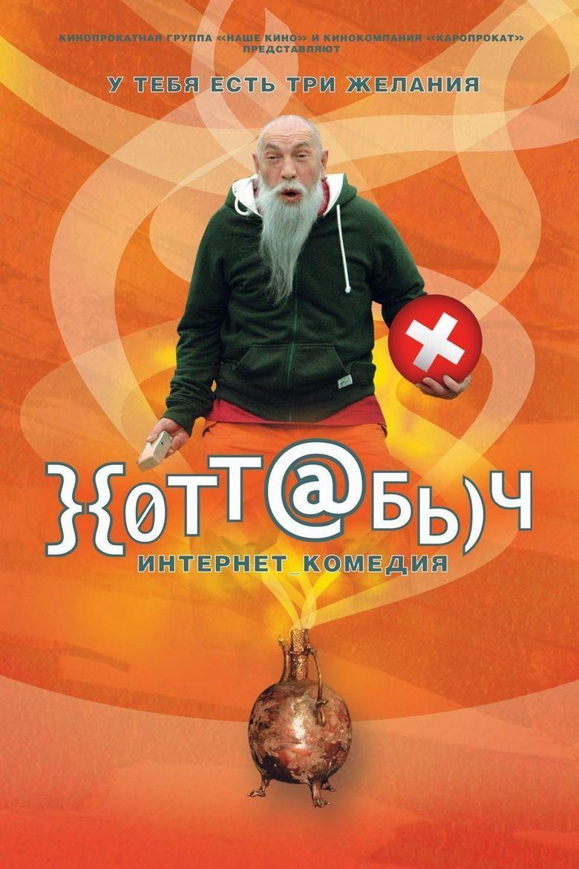Khottabych movie poster