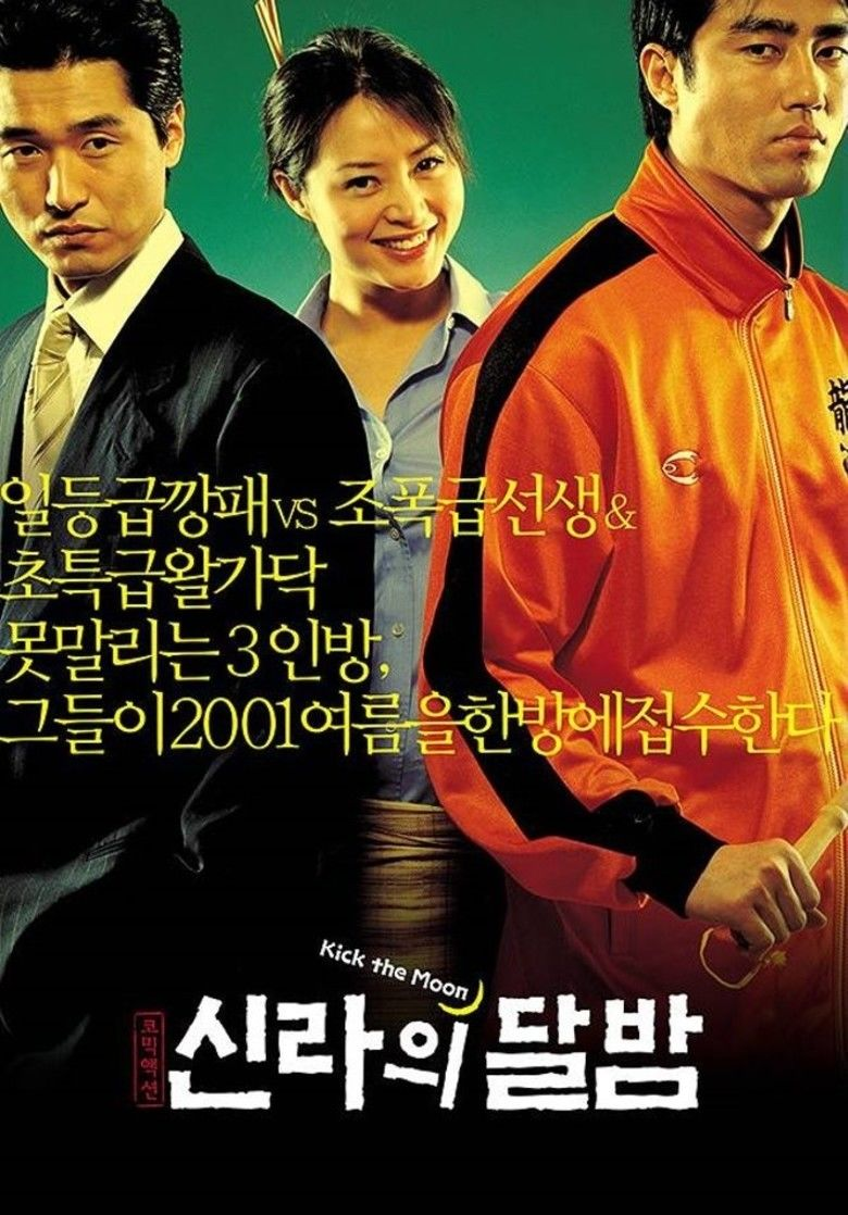 Kick the Moon movie poster