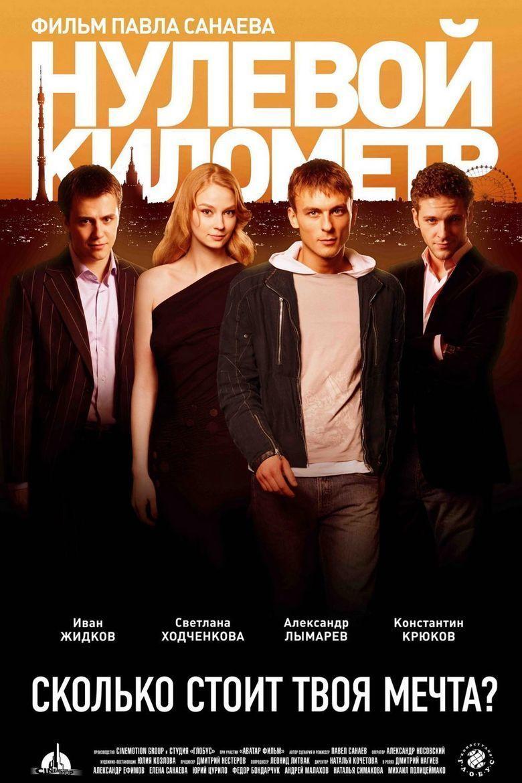 Konstantin Kryukov found himself a new love 12/25/2009 6